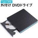 【Type-C&A DVDドライブ】USB3.0 Type-C 一体型ケーブル 外付け 薄型 ノートPC 書き込み 読み込み プレーヤー スリム …