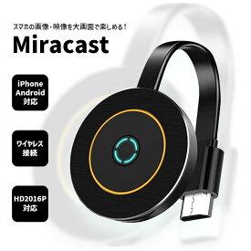 HDMIミラキャスト 最新型4k 2.4G+5G 2160P HD高画質 ワイヤレスディスプレイ hdmiwifiディスプレイ Mirascreenドングルレシーバー Wifiミラーリング ストリーミングデバイス ワイヤレスドングル
