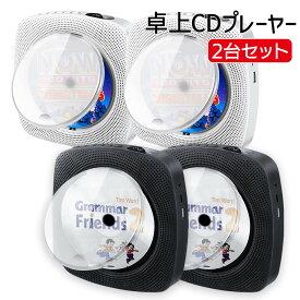 卓上CDプレーヤー 【2台セット】 卓上&壁掛け式 ポータブル CDラジオ HiFi高音質 Bluetooth/CD/FM/USB/A対応 日本語説明書付き