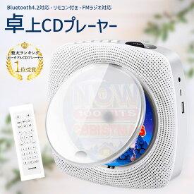卓上CDプレーヤー 卓上&壁掛け式 ポータブル CDラジオ HiFi高音質 Bluetooth/CD/FM/USB/A対応 日本語説明書付き