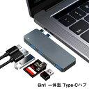 ダークグレー ハブ 6in1 一体型 ケーブルレス USB Type-C ハブ 6ポート hub PD 急速充電 USB3.0 Thunderbolt 3 高速デ…