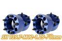 ワイドトレッドスペーサーブルー5穴 4枚組 1台分 PCD139.7 ボルトピッチM12x1.25 厚さ70mm