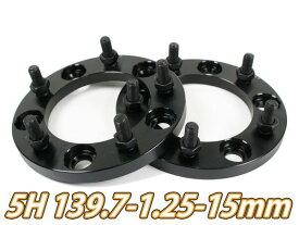ワイドトレッドスペーサー5穴 2枚組 PCD139.7 ボルトピッチM12x1.25 厚さ15mm ブラック