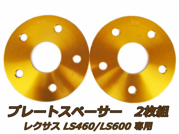 スペーサー 2枚組 PCD120 レクサス LS460/LS600専用 厚さ5mm