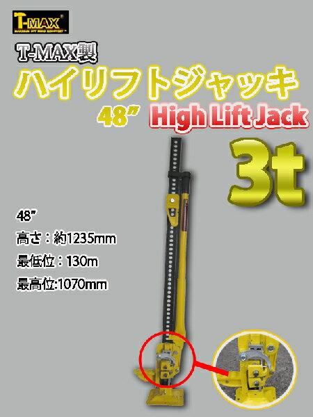 T-MAXハンマーマックス ハイリフトジャッキ48インチ 1070mm 3tファームジャッキ