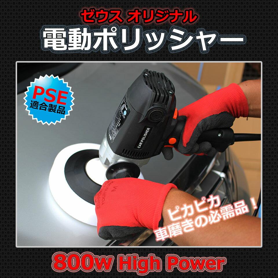 100V 電動ポリッシャー800W スピード調整 PSE適合商品