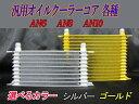汎用オイルクーラーコア 10段 AN6 AN8 AN10