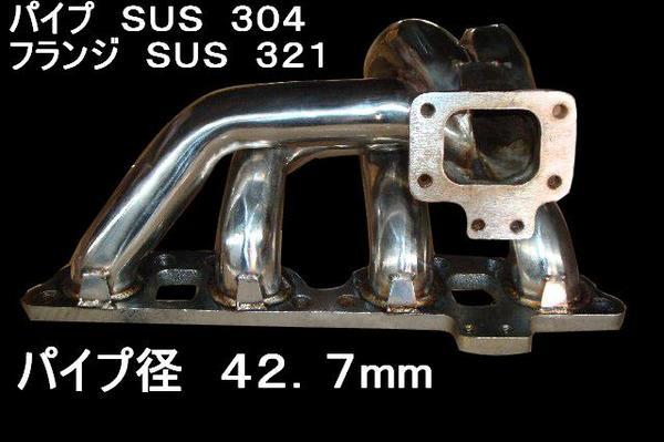 エキゾーストマニホールド LOWタイプ ニッサン シルビア S13 S14 S15 180SX SR20DET