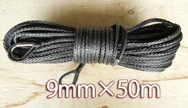 【沖縄・離島への配送不可】シンセティックロープ グレー9.0mm x 50m 耐荷重 12560LBS (5700kg)
