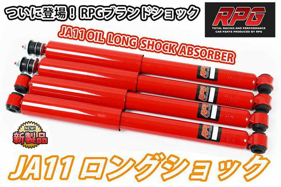 RPGスズキ ジムニー JA11 リフトアップ用 ロングオイル ショック 1台分 赤
