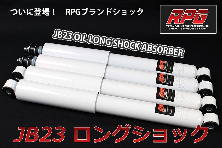 RPGスズキ ジムニー JB23/JB33/JB43リフトアップ用 ロングショック 1台分 白
