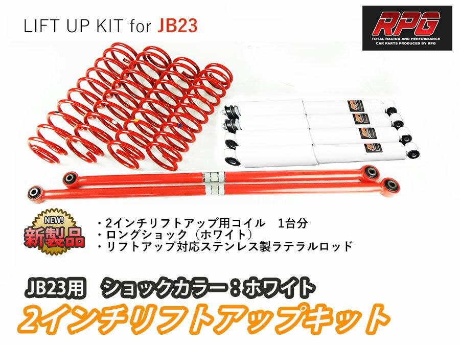 ジムニー JB23リフトアップキット2インチ ロングショック 白