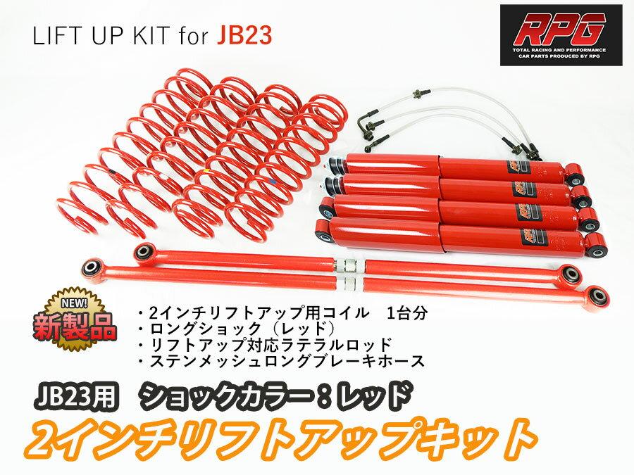 ジムニー JB23リフトアップキット2インチ ロングショック 赤ロングブレーキホース付