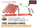 ジムニー JB43 リフトアップキット3インチ ロングショック 白ロングブレーキホース付 【05P03Dec16】