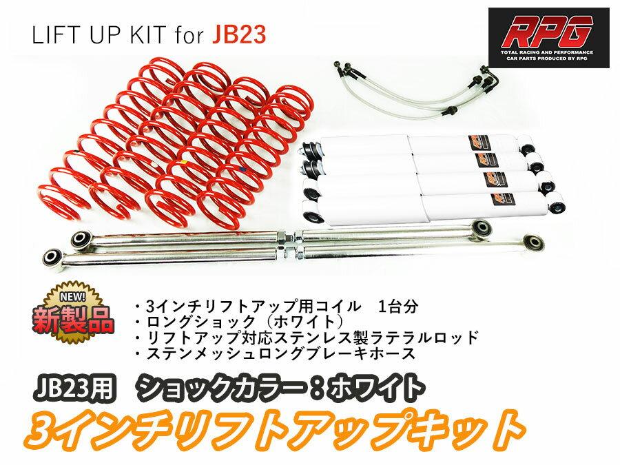 ジムニー JB23リフトアップキット3インチロングショック 白ロングブレーキホース付