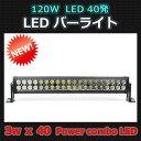 オフロードLED 作業灯 バーライト120W 40発 6000K12V/24V