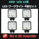 ワークライト4個セット作業灯 集魚灯48W 16発 LED 12/24V広角ワイド 薄型 60mm角型タイプ