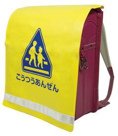 新入学用 反射付 ランドセル 黄色カバー 【学童交通安全用品】【メール便可】
