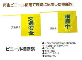 横断旗 ビニール製 【学童交通安全用品】