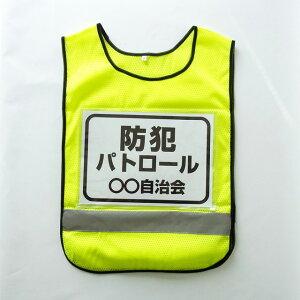 【送料無料】【30枚セット】 差し込み式 ゼッケン付 反射 メッシュ ベスト (蛍光 黄色)