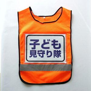【送料無料】【30枚セット】 差し込み式 ゼッケン付 反射 メッシュ ベスト (オレンジ)