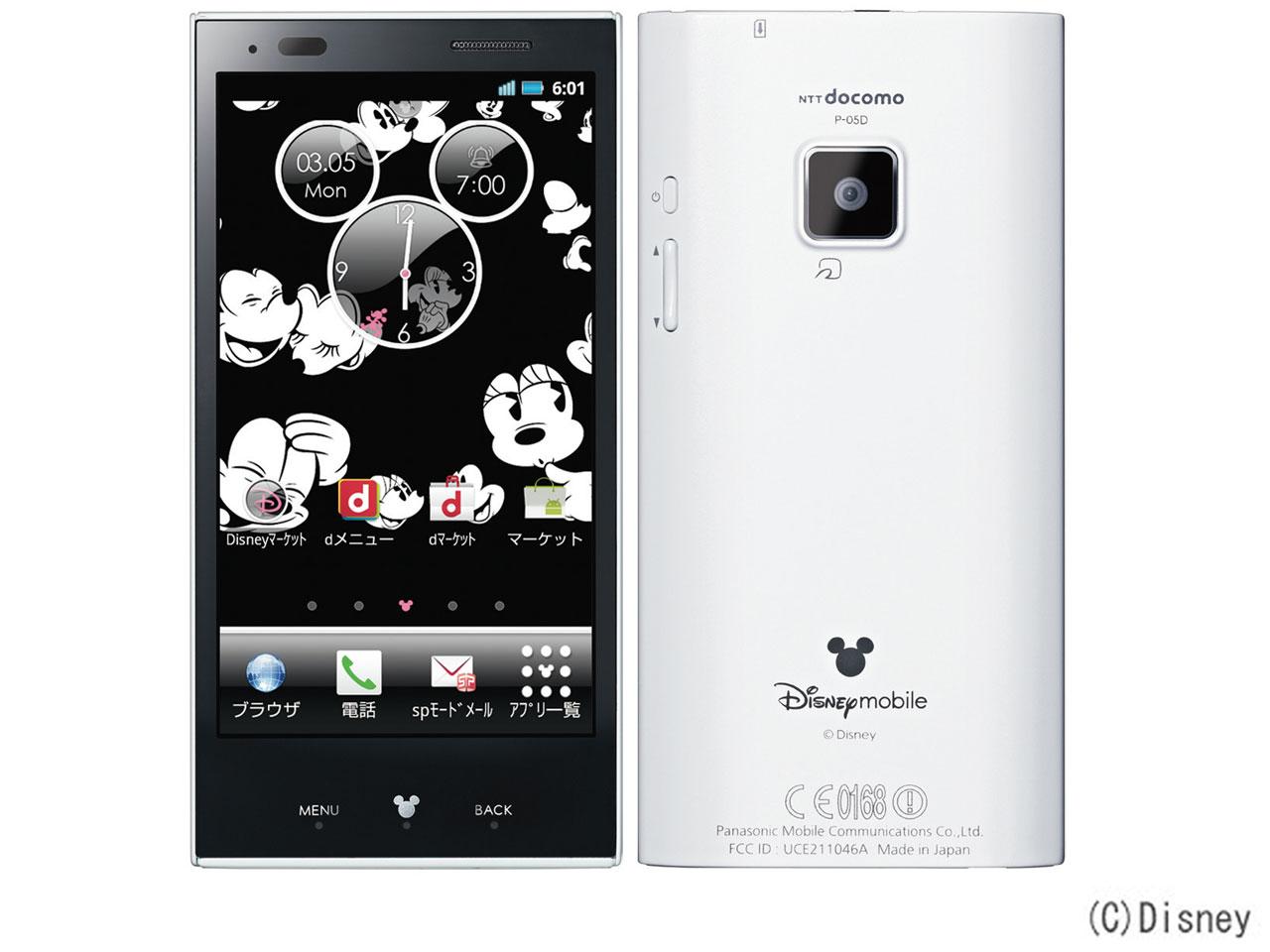 [中古 Cランク] docomo Disney Mobile P-05D ホワイト 本体のみ【送料無料】【エコモ】