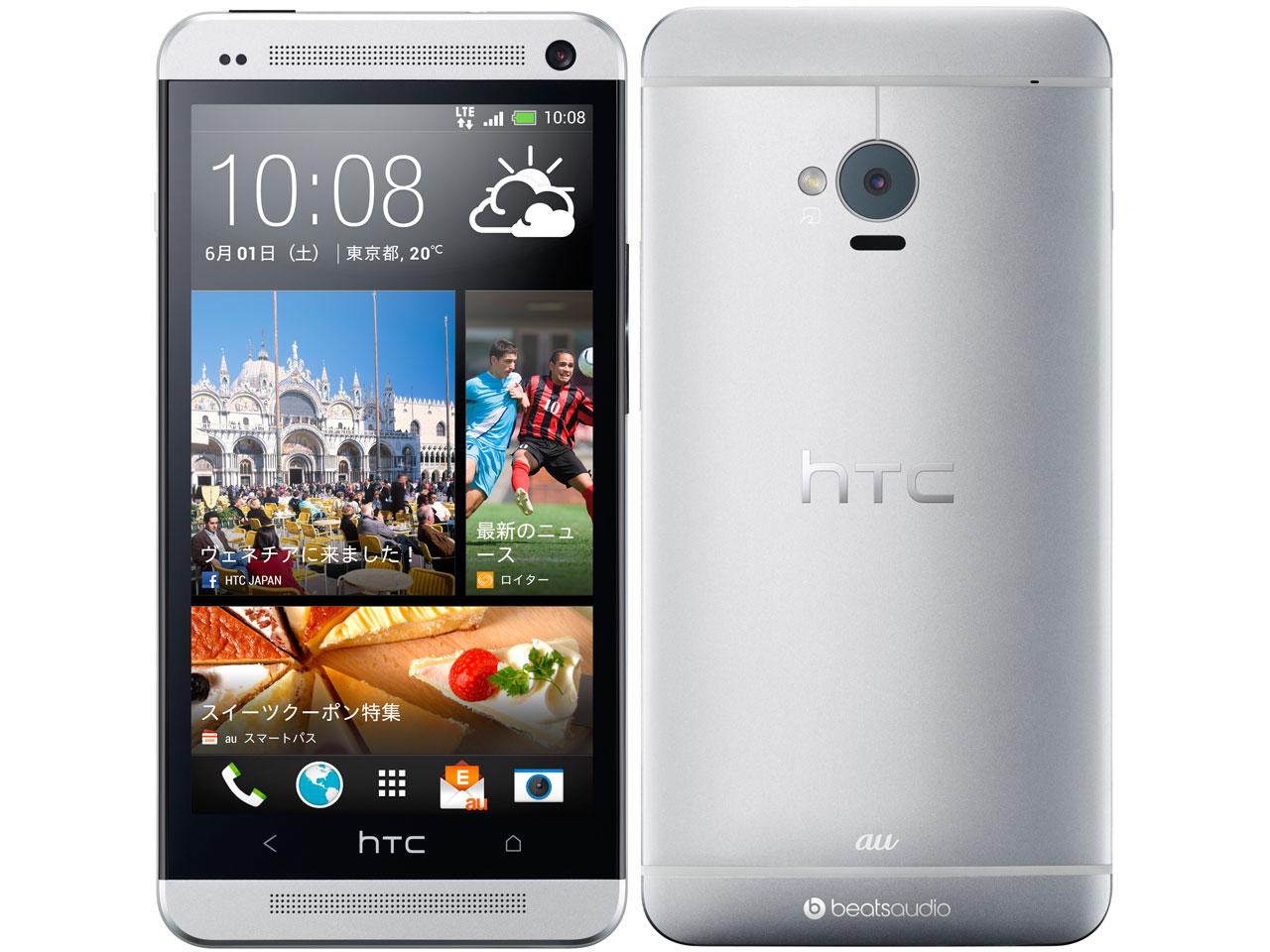 [中古 ジャンク] au HTC J One HTL22 ホワイトメタル 本体のみ【送料無料】【エコモ】