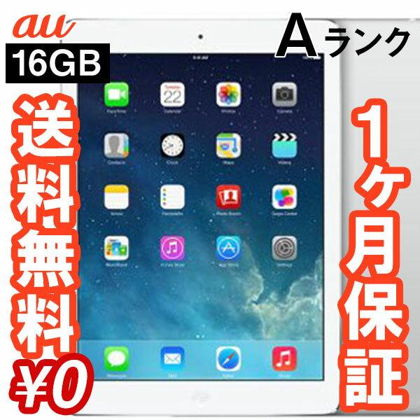 au iPad Air Wi-Fi+Cellularモデル 16GB シルバー 本体のみ [Aランク] 【白ロム】【タブレット】