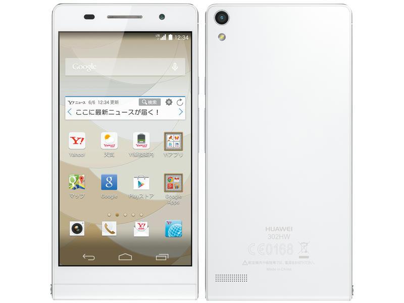 [中古 ジャンク] Y!mobile STREAM S 302HW ホワイト 本体のみ 【白ロム】【スマホ】【格安スマホ】