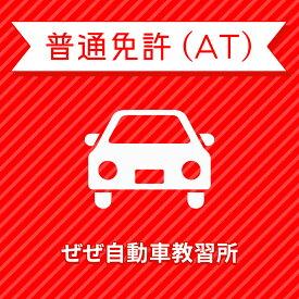 【滋賀県大津市】普通車ATコース(学生料金)