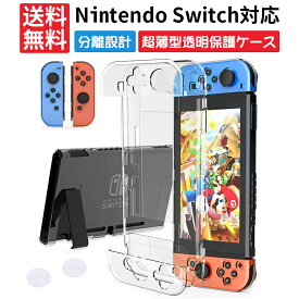 Nintendo Switch 保護ケース Switch カバー 超薄型透明保護ケース 分離設計 ニンテンドースイッチ ケース ドック対応 コントローラー専用 脱着簡単 耐衝撃 (ボタンカバーX2)