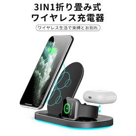 【期間限定—レビューで18Wアダプター別送】ワイヤレス充電器 3in1 折り畳み式 Qi急速充電 充電スタンド ワイヤレスチャージャー コンパクト設計 軽量 持ち運び便利 置くだけで充電 iPhone12/12pro/12mini/12ProMax/11/11Pro/X/XS/XR/XSMax/11ProMax/8/8Plus/対応