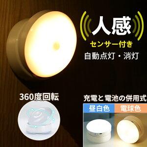 人感センサーライト LED USB充電と電池式 小型 センサーライト 屋内 人感 室内 足元灯 360度回転 マグネットと貼り付け型 ナイトライト 廊下 階段 玄関 リビング 適用
