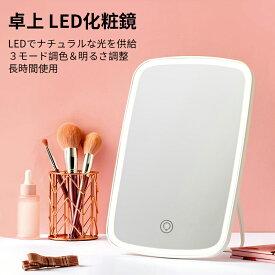 卓上ミラー 化粧鏡 女優ミラー 鏡 卓上スタンドミラー LEDライト付きかがみ 白光/暖白光/暖光3モード調色 明るい調整 角度調整可能 タッチ式 USB充電式 ホワイト