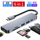 USB-C ハブ 【6in1】 USB Type-C ハブ HDMI 4K USB3.0 PD87w対応 SD/microSDカードリーダー 薄型 軽量アルミ合金 USB…