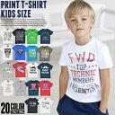 キッズ 子供服 Tシャツ 男の子 女の子 綿100% プリントTシャツ ボーイズ ガールズ 半袖tシャツ ジュニア ティーシャツ…