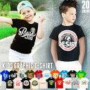 キッズ 子供服 Tシャツ 男の子 女の子 ボーイズ ガールズ プリントtシャツ ティーシャツ 半袖Tシャツ ジュニア 韓国子…