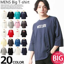 【ZI-ONx送料無料】メンズ Tシャツ BIGシルエット ビッグシルエット ビックシルエット ティーシャツ 七分袖 7分袖 プリントTシャツ BIGTシャツ ゆったり 綿100% カジュアル「819-00」
