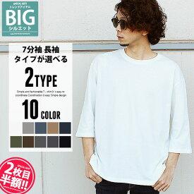 《2枚目半額》【ZI-ONx送料無料】メンズ BIGシルエット Tシャツ ビッグシルエット ビックロンT ティーシャツ 七分袖 7分袖 長袖 BIGTシャツ ゆったり 無地Tシャツ 綿100% カジュアル「849-02.03」