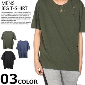 【ZI-ONx送料無料】メンズ半袖Tシャツ ダメージ加工Tシャツ BIG-Tシャツ ビッグTシャツ ビック セミロング丈 ティーシャツ 裾ラウンドカット ピグメント染め カットオフ 紳士服 ゆったりシルエット 綿100% 「828-04」