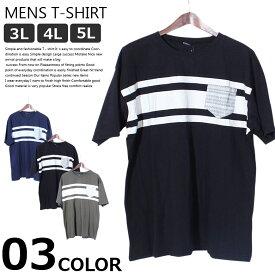 《SALE価格 1999円 → 1799円》メンズ キングサイズ 半袖Tシャツ ビッグサイズ ビックサイズ ゆったり 大きいサイズ プリントTシャツ ボーダー クルーネック 綿100% ピグメント染め「SJ-38-502」