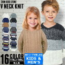 キッズ メンズ ニット セーター ケーブルニット 子供服 男の子 女の子 ボーイズ ガールズ 親子ペア お揃いペアルック …