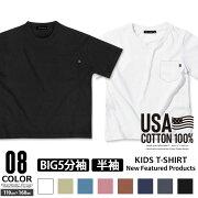 「SJ20-00.04」キッズTシャツ子供服半袖5分袖男の子ボーイズティーシャツ無地ポケットジュニアSHI-JYOMAN綿100%韓国子供服110cm120cm130cm140cm150cm160cm