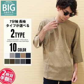 《2枚目半額》【ZI-ON×送料無料】メンズ BIGシルエット Tシャツ ビッグシルエット ビックロンT ティーシャツ 七分袖 7分袖 長袖 BIGTシャツ ゆったり 無地Tシャツ 綿100% カジュアル「849-02.03」
