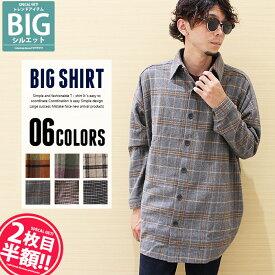 《2枚目半額》メンズ ネルシャツ 長袖シャツ カジュアル BIGシャツ ビッグシャツ メルトン チェック アメカジ フリーサイズ 【送料無料】「849-76」