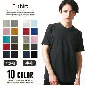 【ZI-ONx送料無料】メンズ Tシャツ 7分袖Tシャツ 半袖Tシャツ ポケット付きTシャツ クルーネックTシャツ 無地Tシャツ ティーシャツ 「829-08.829-10」