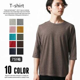 【在庫処分クリアランス】メンズ Tシャツ 7分袖 Tシャツ クルーネック 無地 Tシャツ「829-08」
