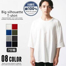 【ZI-ONx送料無料】メンズ Tシャツ 7分袖 ビッグTシャツ BIGTシャツ クルーネック 半袖Tシャツ ティーシャツ 無地Tシャツ 「829-11」