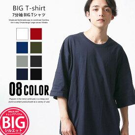 【ZI-ONx送料無料】メンズ Tシャツ 7分袖 ビッグTシャツ ビックTシャツ BIGTシャツ オーバーサイズ クルーネック 半袖Tシャツ ティーシャツ 無地Tシャツ「829-11」