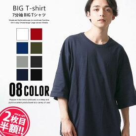 《2枚目半額クーポン》【ZI-ONx送料無料】メンズ Tシャツ 7分袖 ビッグTシャツ ビックTシャツ BIGTシャツ オーバーサイズ クルーネック 半袖Tシャツ ティーシャツ 無地Tシャツ「829-11」